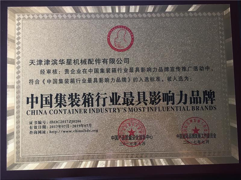 中国集装箱行业最具影响力品牌
