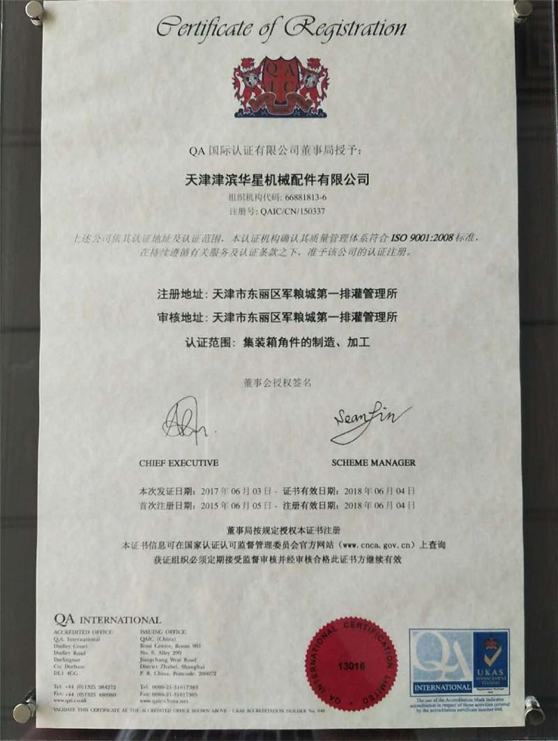 SIO 9001:2008质量管理体系认证