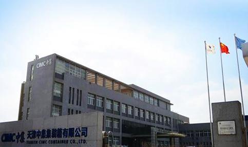 合作企业——天津中集集装箱有限公司